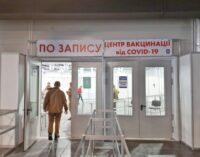 За добу в Україні від COVID-19 вакцинували понад 126 тисяч осіб